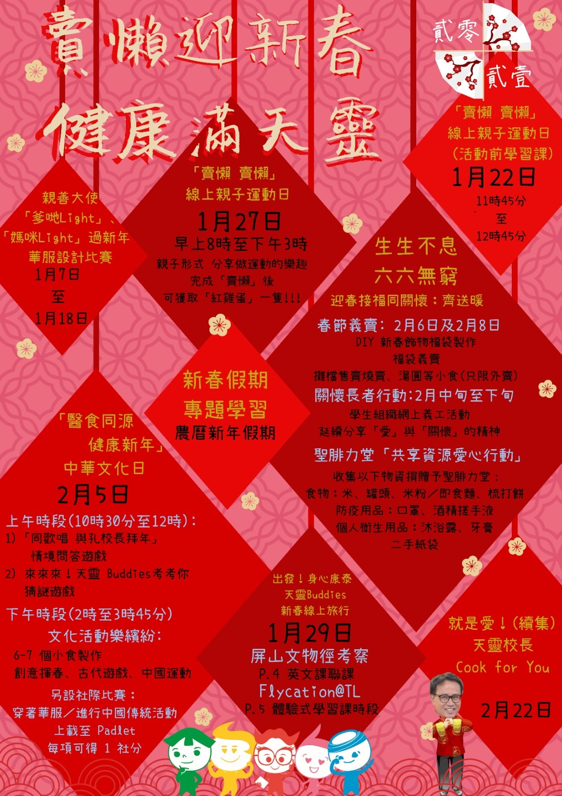 https://www.skhtswlo.edu.hk/sites/default/files/20210129_new_year_event_poster.jpg