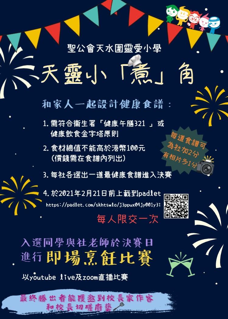 https://www.skhtswlo.edu.hk/sites/default/files/nong_li_xin_nian_jia_qi_xue_xi_ren_wu_xue_xi_ce_tian_ling_xiao_zhu_jiao_xuan_chuan_hai_bao__1.jpeg